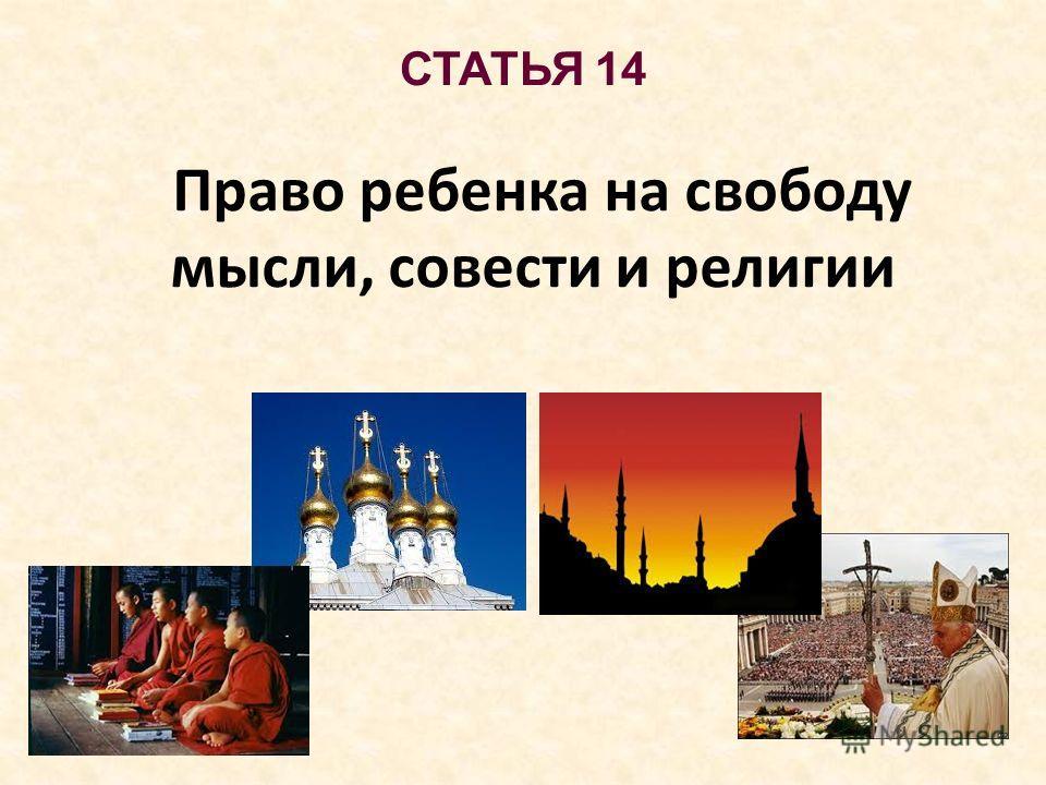 СТАТЬЯ 14 Право ребенка на свободу мысли, совести и религии
