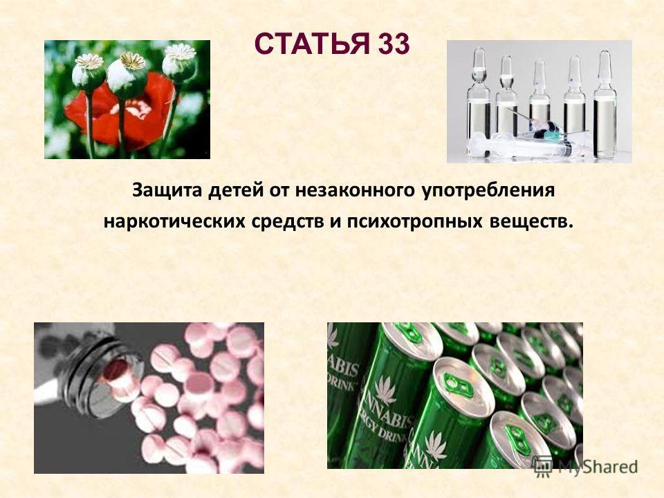 СТАТЬЯ 33 Защита детей от незаконного употребления наркотических средств и психотропных веществ.