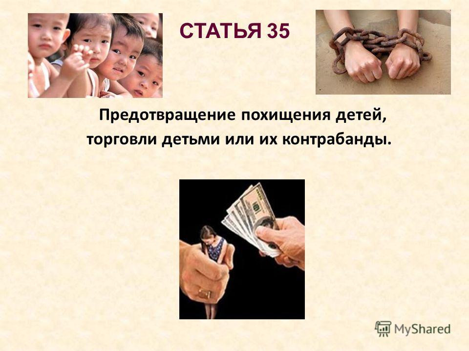 СТАТЬЯ 35 Предотвращение похищения детей, торговли детьми или их контрабанды.