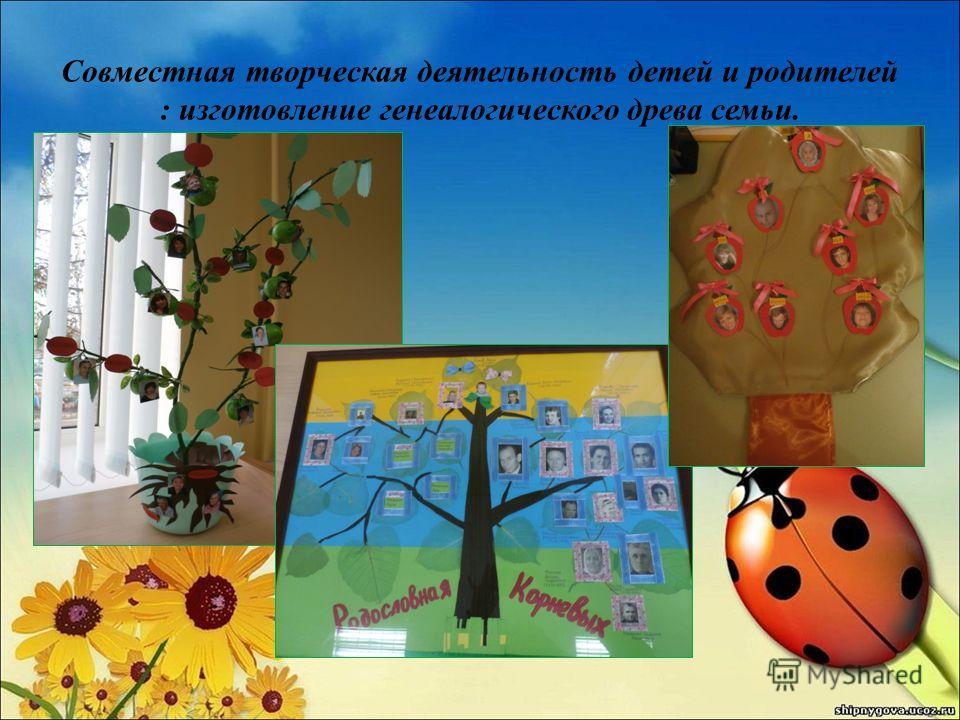 Совместная творческая деятельность детей и родителей : изготовление генеалогического древа семьи.