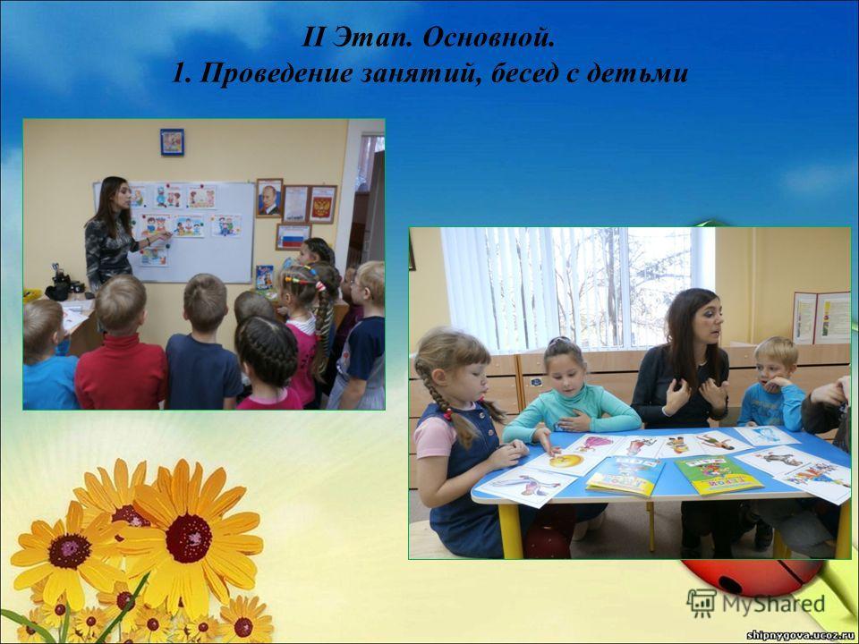 II Этап. Основной. 1. Проведение занятий, бесед с детьми