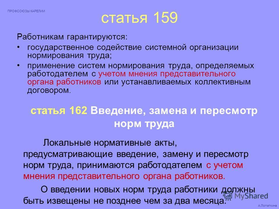 159 статья: