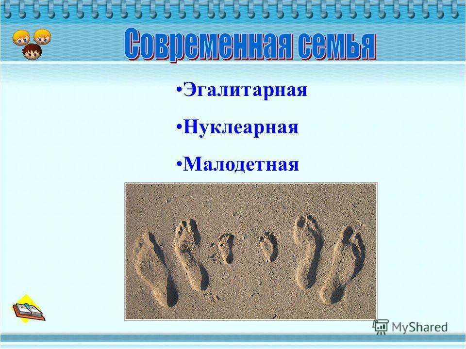 www.themegallery.com Эгалитарная Нуклеарная Малодетная