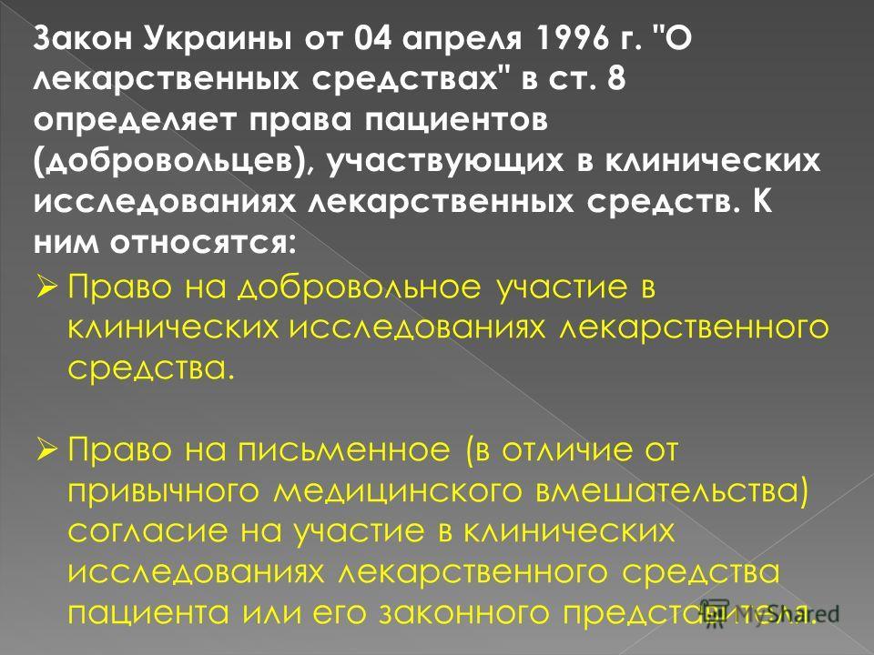Закон Украины от 04 апреля 1996 г.