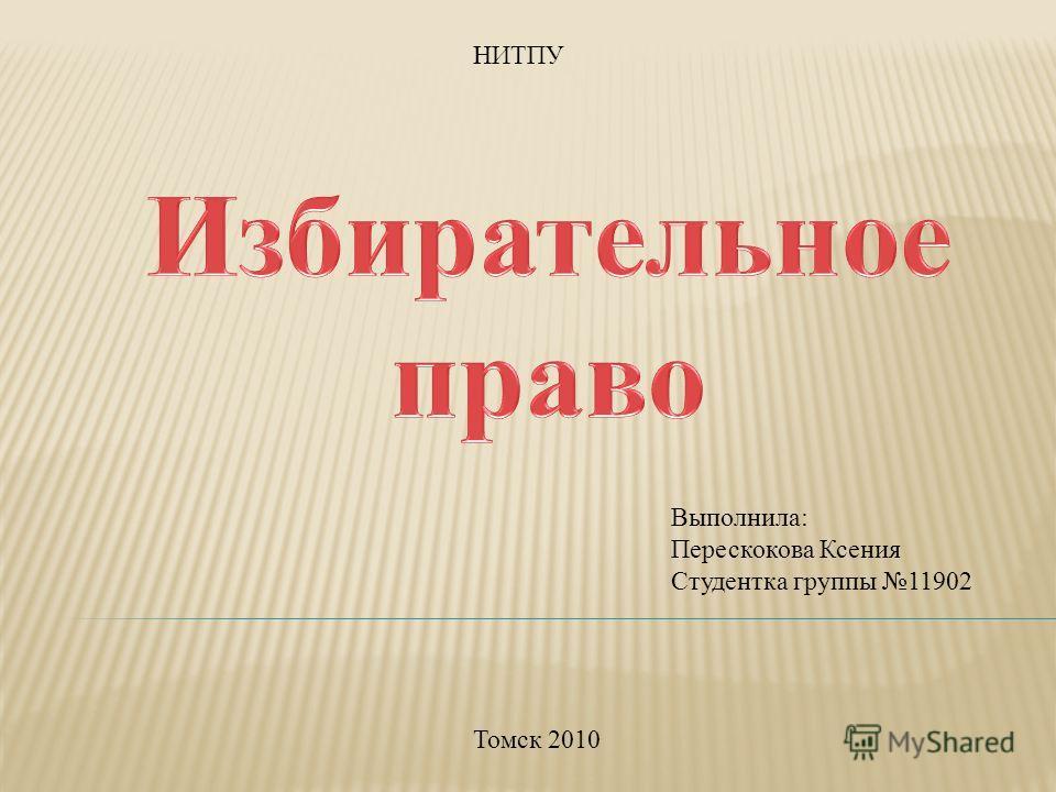 НИТПУ Выполнила: Перескокова Ксения Студентка группы 11902 Томск 2010