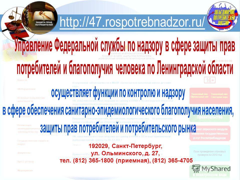 192029, Санкт-Петербург, ул. Ольминского, д. 27, тел. (812) 365-1800 (приемная), (812) 365-4705