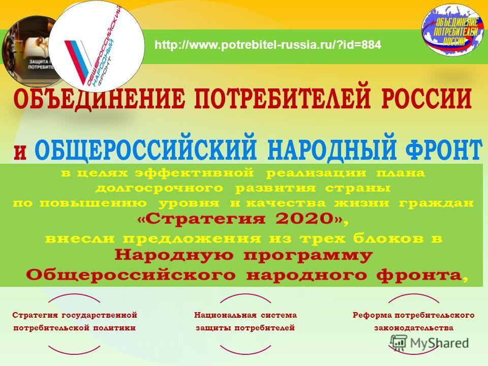 http://www.potrebitel-russia.ru/?id=884 Стратегия государственной потребительской политики Национальная система защиты потребителей Реформа потребительского законодательства