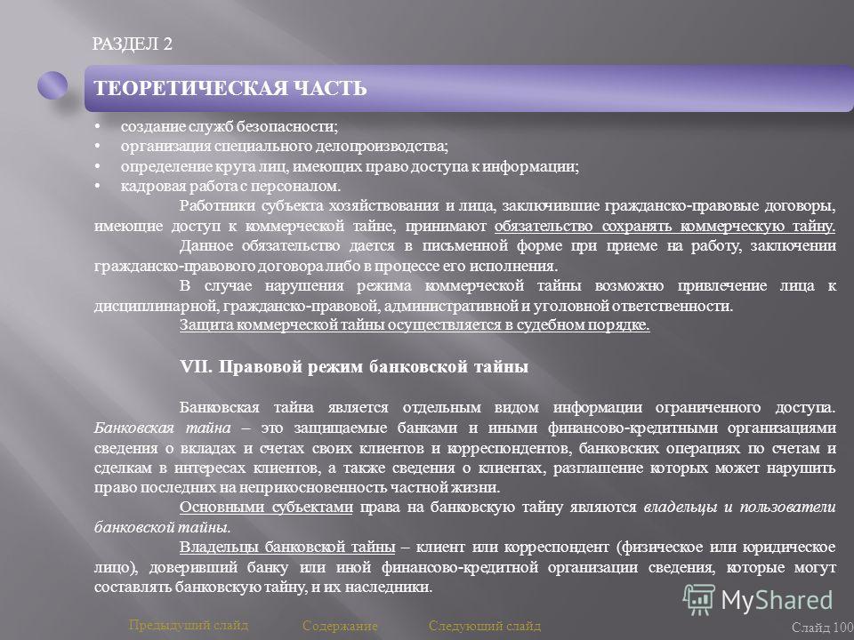 РАЗДЕЛ 2 Слайд 100 Предыдущий слайд Следующий слайд Содержание ТЕОРЕТИЧЕСКАЯ ЧАСТЬ создание служб безопасности ; организация специального делопроизводства ; определение круга лиц, имеющих право доступа к информации ; кадровая работа с персоналом. Раб