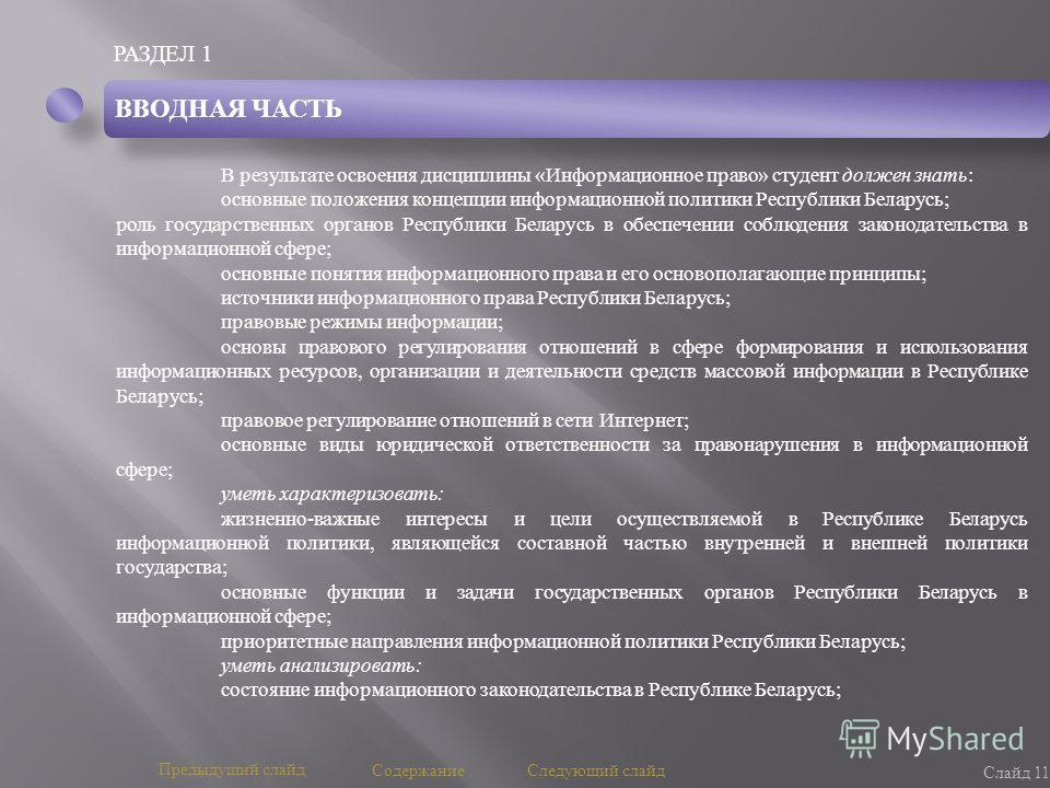 РАЗДЕЛ 1 Слайд 11 Предыдущий слайд Следующий слайд В результате освоения дисциплины «Информационное право» студент должен знать: основные положения концепции информационной политики Республики Беларусь; роль государственных органов Республики Беларус