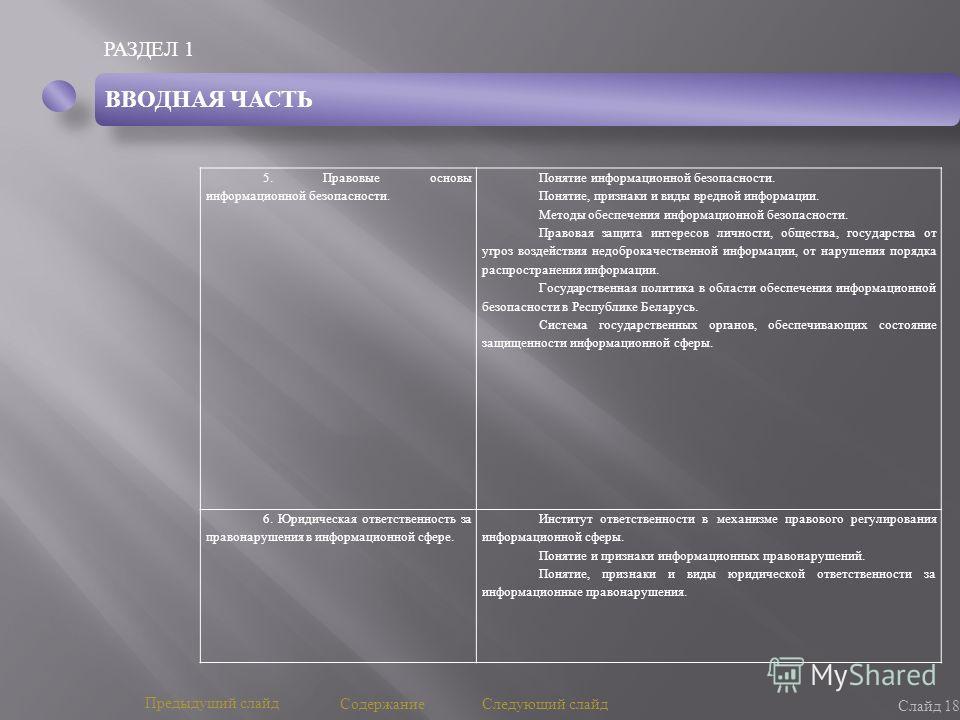 РАЗДЕЛ 1 Слайд 18 Предыдущий слайд Следующий слайд 5. Правовые основы информационной безопасности. Понятие информационной безопасности. Понятие, признаки и виды вредной информации. Методы обеспечения информационной безопасности. Правовая защита интер