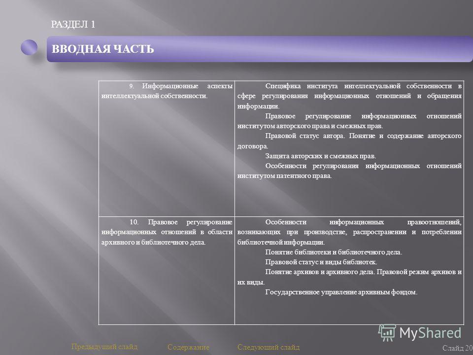РАЗДЕЛ 1 Слайд 20 Предыдущий слайд Следующий слайд 9. Информационные аспекты интеллектуальной собственности. Специфика института интеллектуальной собственности в сфере регулирования информационных отношений и обращения информации. Правовое регулирова