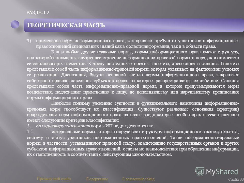 РАЗДЕЛ 2 Слайд 33 Предыдущий слайд Следующий слайд Содержание ТЕОРЕТИЧЕСКАЯ ЧАСТЬ 3)применение норм информационного права, как правило, требует от участников информационных правоотношений специальных знаний как в области информации, так и в области п
