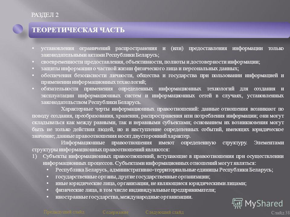 РАЗДЕЛ 2 Слайд 38 Предыдущий слайд Следующий слайд Содержание ТЕОРЕТИЧЕСКАЯ ЧАСТЬ установления ограничений распространения и ( или ) предоставления информации только законодательными актами Республики Беларусь ; своевременности предоставления, объект