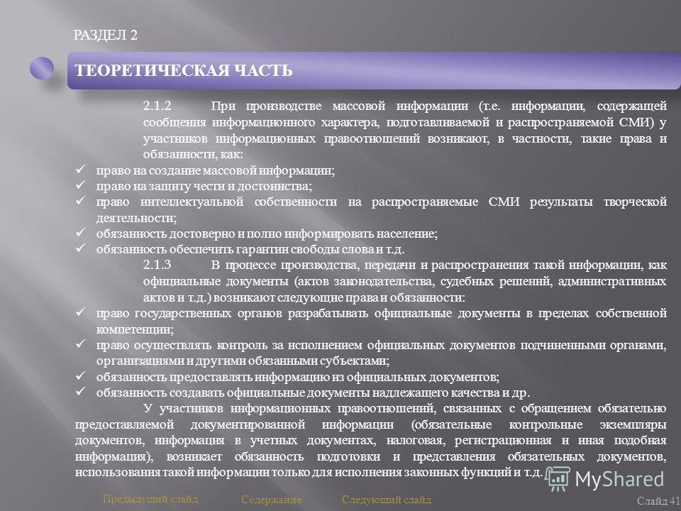 РАЗДЕЛ 2 Слайд 41 Предыдущий слайд Следующий слайд Содержание ТЕОРЕТИЧЕСКАЯ ЧАСТЬ 2.1.2 При производстве массовой информации ( т. е. информации, содержащей сообщения информационного характера, подготавливаемой и распространяемой СМИ ) у участников ин