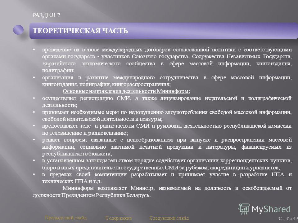 РАЗДЕЛ 2 Слайд 49 Предыдущий слайд Следующий слайд Содержание ТЕОРЕТИЧЕСКАЯ ЧАСТЬ проведение на основе международных договоров согласованной политики с соответствующими органами государств - участников Союзного государства, Содружества Независимых Го