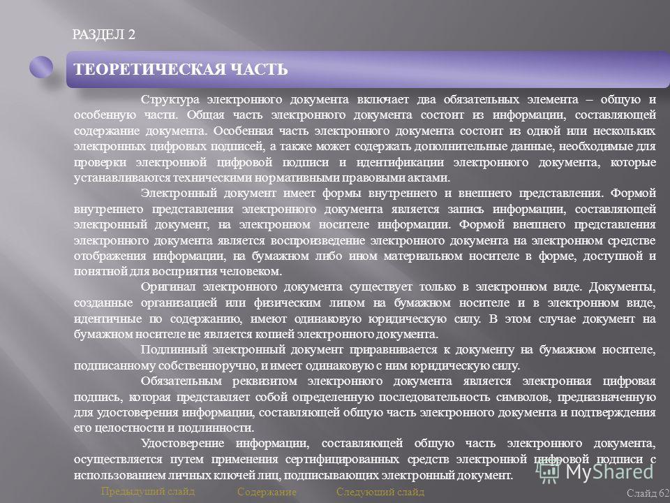 РАЗДЕЛ 2 Слайд 62 Предыдущий слайд Следующий слайд Содержание ТЕОРЕТИЧЕСКАЯ ЧАСТЬ Структура электронного документа включает два обязательных элемента – общую и особенную части. Общая часть электронного документа состоит из информации, составляющей со