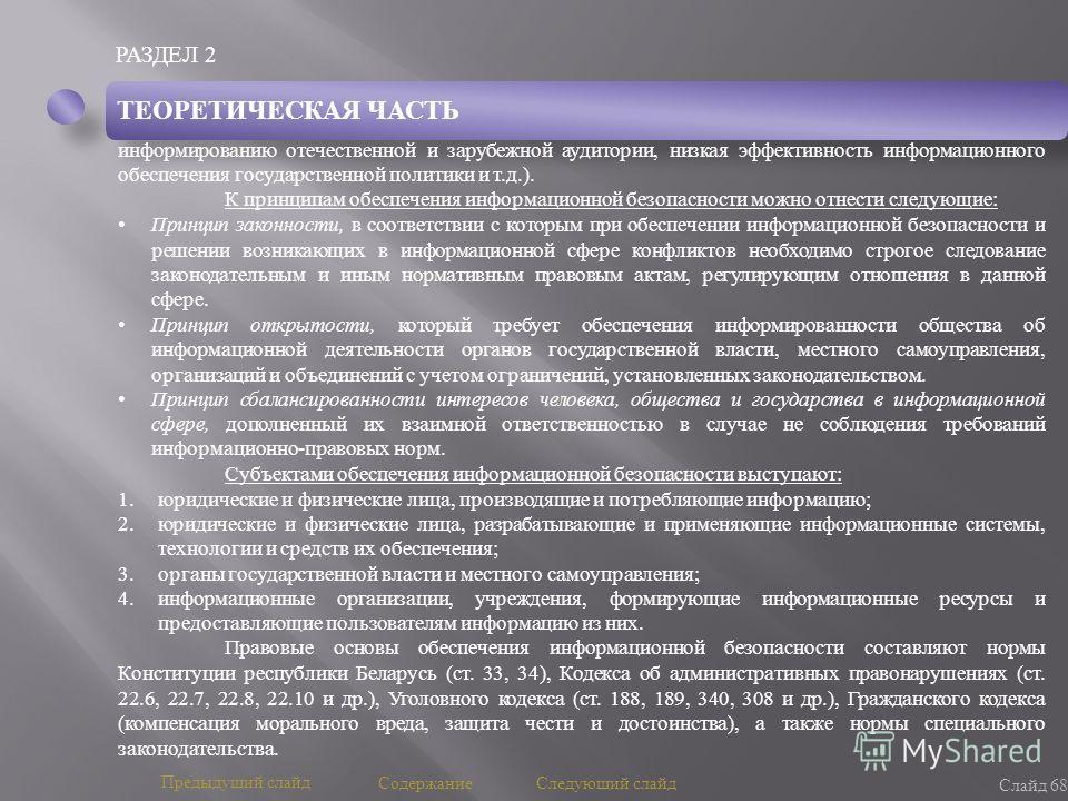 РАЗДЕЛ 2 Слайд 68 Предыдущий слайд Следующий слайд Содержание ТЕОРЕТИЧЕСКАЯ ЧАСТЬ информированию отечественной и зарубежной аудитории, низкая эффективность информационного обеспечения государственной политики и т. д.). К принципам обеспечения информа