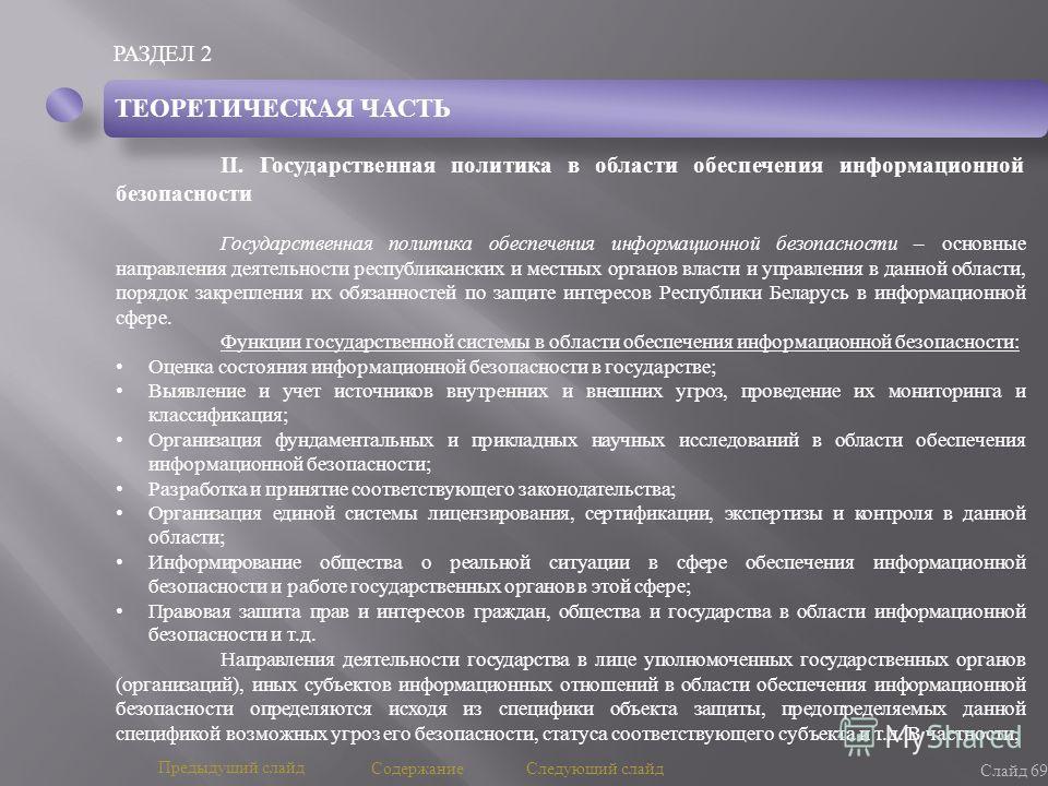 РАЗДЕЛ 2 Слайд 69 Предыдущий слайд Следующий слайд Содержание ТЕОРЕТИЧЕСКАЯ ЧАСТЬ II. Государственная политика в области обеспечения информационной безопасности Государственная политика обеспечения информационной безопасности – основные направления д