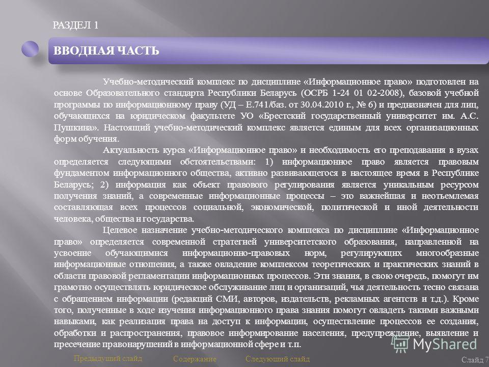 РАЗДЕЛ 1 Слайд 7 Предыдущий слайд Следующий слайд Учебно-методический комплекс по дисциплине «Информационное право» подготовлен на основе Образовательного стандарта Республики Беларусь (ОСРБ 1-24 01 02-2008), базовой учебной программы по информационн
