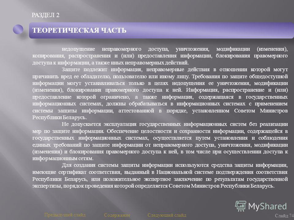 РАЗДЕЛ 2 Слайд 74 Предыдущий слайд Следующий слайд Содержание ТЕОРЕТИЧЕСКАЯ ЧАСТЬ недопущение неправомерного доступа, уничтожения, модификации (изменения), копирования, распространения и (или) предоставления информации, блокирования правомерного дост
