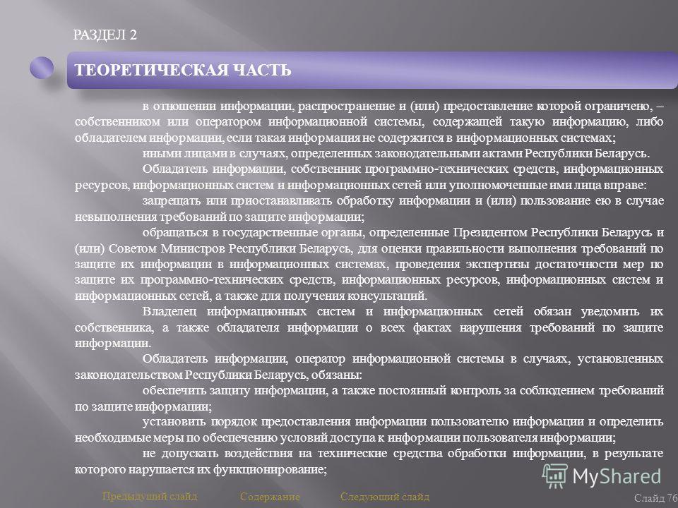 РАЗДЕЛ 2 Слайд 76 Предыдущий слайд Следующий слайд Содержание ТЕОРЕТИЧЕСКАЯ ЧАСТЬ в отношении информации, распространение и (или) предоставление которой ограничено, – собственником или оператором информационной системы, содержащей такую информацию, л