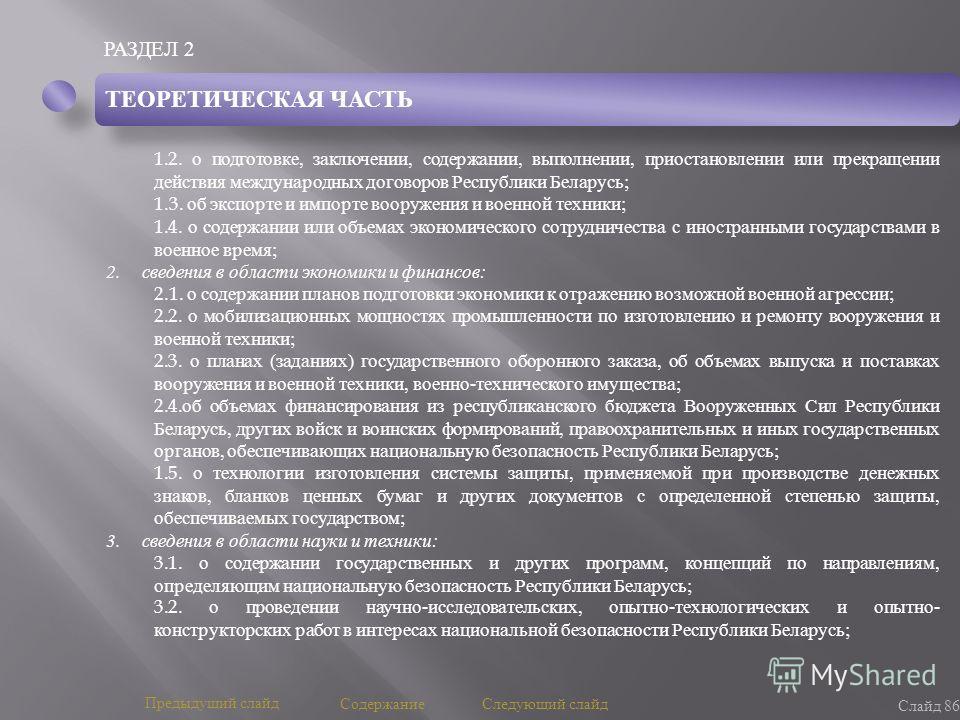 РАЗДЕЛ 2 Слайд 86 Предыдущий слайд Следующий слайд Содержание ТЕОРЕТИЧЕСКАЯ ЧАСТЬ 1.2. о подготовке, заключении, содержании, выполнении, приостановлении или прекращении действия международных договоров Республики Беларусь ; 1.3. об экспорте и импорте