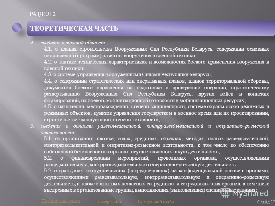 РАЗДЕЛ 2 Слайд 87 Предыдущий слайд Следующий слайд Содержание ТЕОРЕТИЧЕСКАЯ ЧАСТЬ 4.сведения в военной области: 4.1. о планах строительства Вооруженных Сил Республики Беларусь, содержании основных направлений (программ) развития вооружения и военной