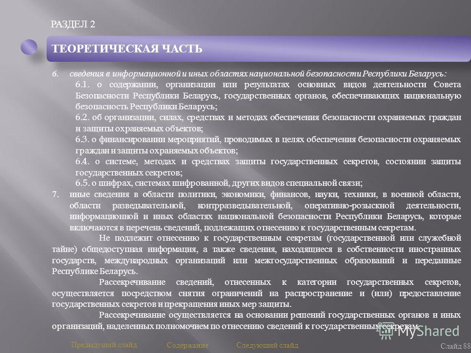 РАЗДЕЛ 2 Слайд 88 Предыдущий слайд Следующий слайд Содержание ТЕОРЕТИЧЕСКАЯ ЧАСТЬ 6.сведения в информационной и иных областях национальной безопасности Республики Беларусь : 6.1. о содержании, организации или результатах основных видов деятельности С