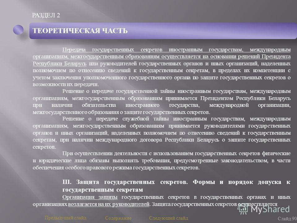 РАЗДЕЛ 2 Слайд 90 Предыдущий слайд Следующий слайд Содержание ТЕОРЕТИЧЕСКАЯ ЧАСТЬ Передача государственных секретов иностранным государствам, международным организациям, межгосударственным образованиям осуществляется на основании решений Президента Р