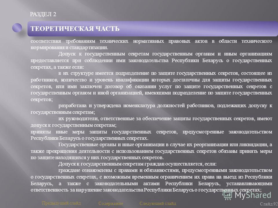 РАЗДЕЛ 2 Слайд 92 Предыдущий слайд Следующий слайд Содержание ТЕОРЕТИЧЕСКАЯ ЧАСТЬ соответствия требованиям технических нормативных правовых актов в области технического нормирования и стандартизации. Допуск к государственным секретам государственным
