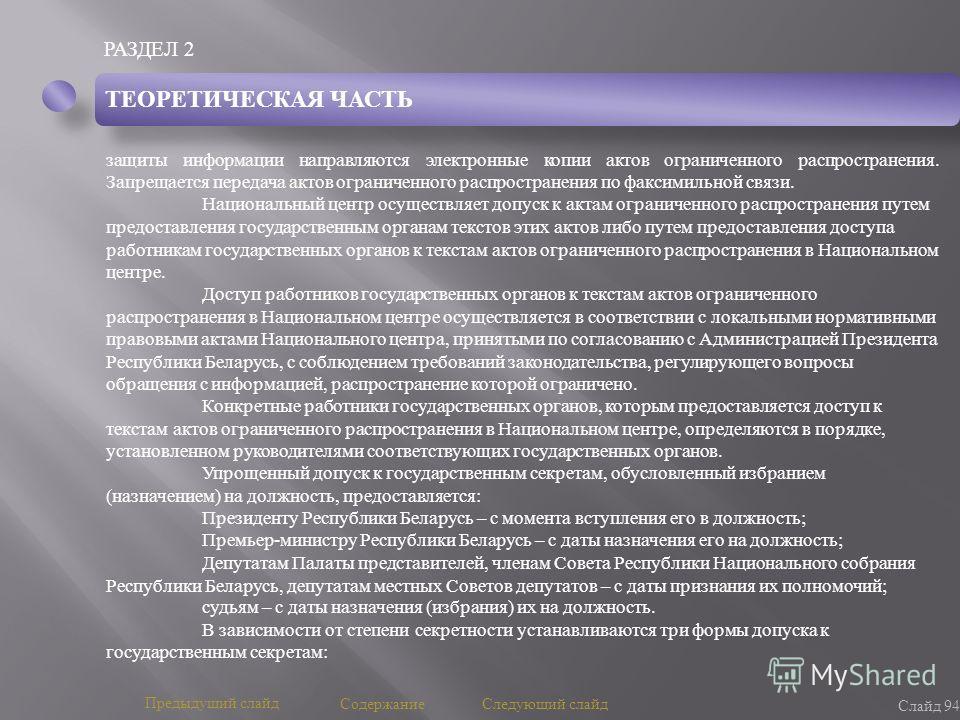 РАЗДЕЛ 2 Слайд 94 Предыдущий слайд Следующий слайд Содержание ТЕОРЕТИЧЕСКАЯ ЧАСТЬ защиты информации направляются электронные копии актов ограниченного распространения. Запрещается передача актов ограниченного распространения по факсимильной связи. На