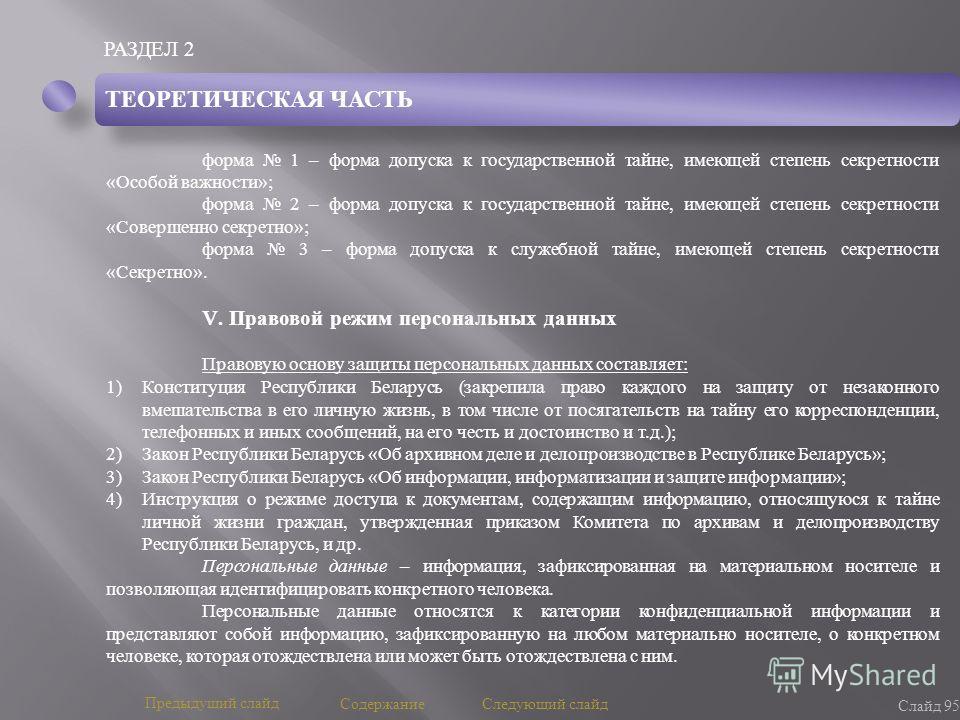 РАЗДЕЛ 2 Слайд 95 Предыдущий слайд Следующий слайд Содержание ТЕОРЕТИЧЕСКАЯ ЧАСТЬ форма 1 – форма допуска к государственной тайне, имеющей степень секретности « Особой важности »; форма 2 – форма допуска к государственной тайне, имеющей степень секре