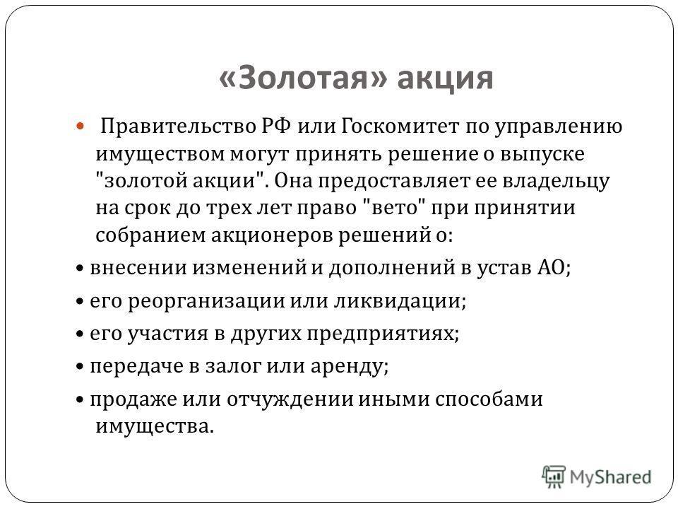 « Золотая » акция Правительство РФ или Госкомитет по управлению имуществом могут принять решение о выпуске