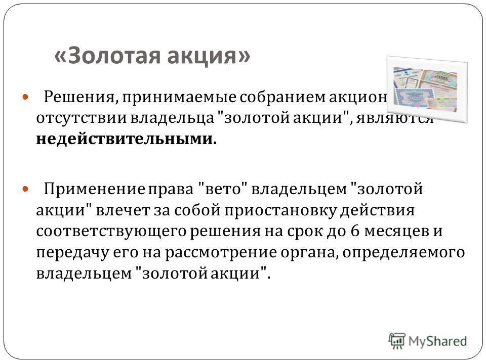 « Золотая акция » Решения, принимаемые собранием акционеров в отсутствии владельца
