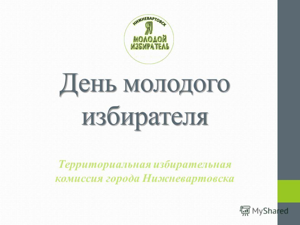 День молодого избирателя Территориальная избирательная комиссия города Нижневартовска