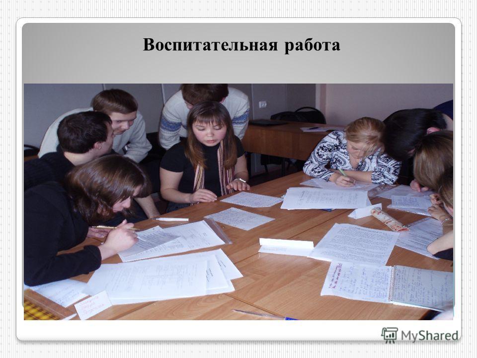 Кафедра трудового права и правоведения Воспитательная работа
