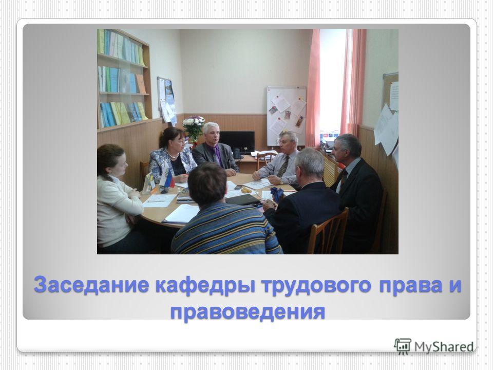 Заседание кафедры трудового права и правоведения