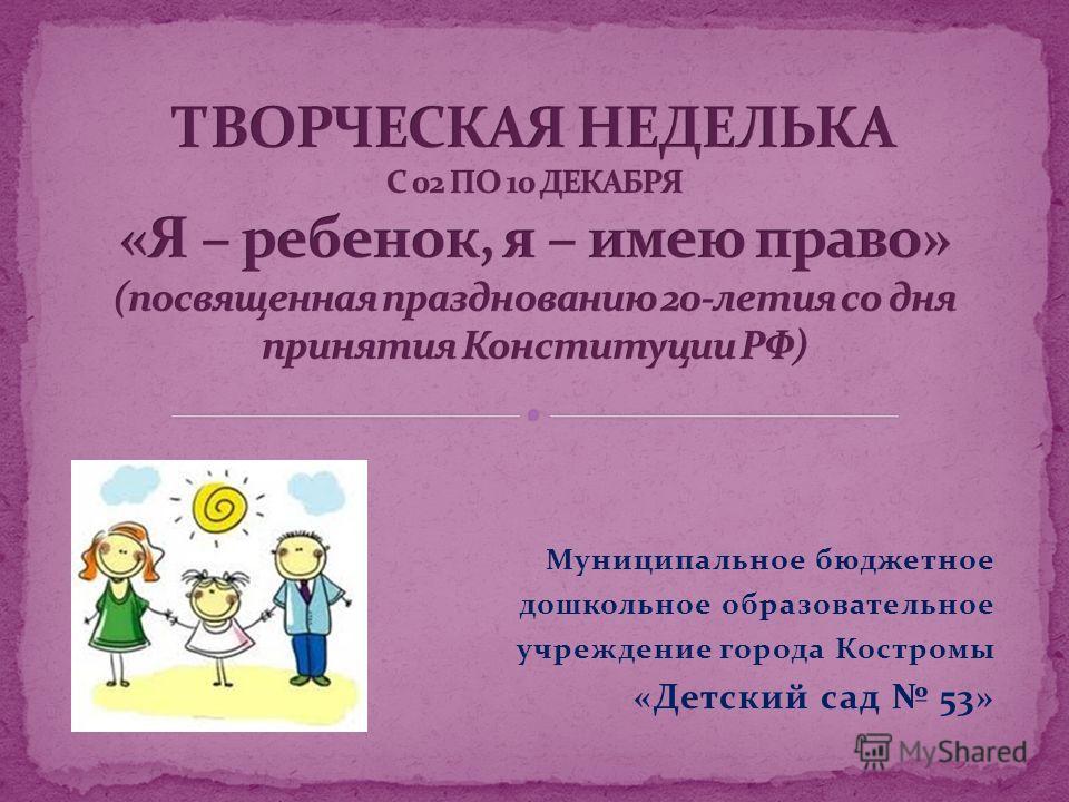 Муниципальное бюджетное дошкольное образовательное учреждение города Костромы «Детский сад 53»