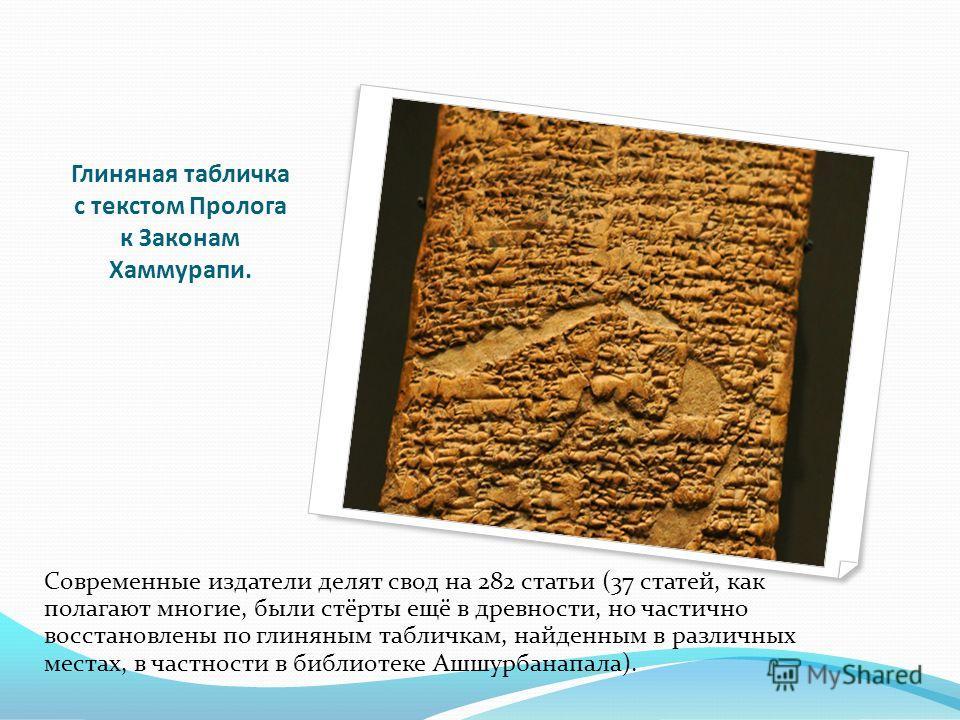Глиняная табличка с текстом Пролога к Законам Хаммурапи. Современные издатели делят свод на 282 статьи (37 статей, как полагают многие, были стёрты ещё в древности, но частично восстановлены по глиняным табличкам, найденным в различных местах, в част