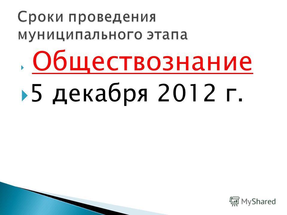 Обществознание 5 декабря 2012 г.