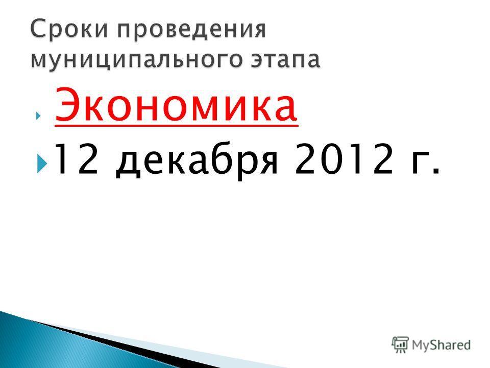 Экономика 12 декабря 2012 г.