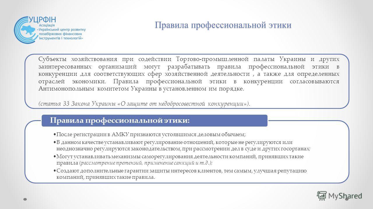 Субъекты хозяйствования при содействии Торгово-промышленной палаты Украины и других заинтересованных организаций могут разрабатывать правила профессиональной этики в конкуренции для соответствующих сфер хозяйственной деятельности, а также для определ