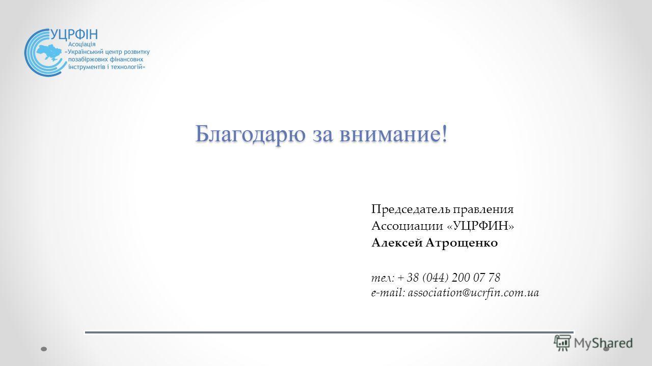 Благодарю за внимание! Председатель правления Ассоциации «УЦРФИН» Алексей Атрощенко тел: + 38 (044) 200 07 78 e-mail: association@ucrfin.com.ua