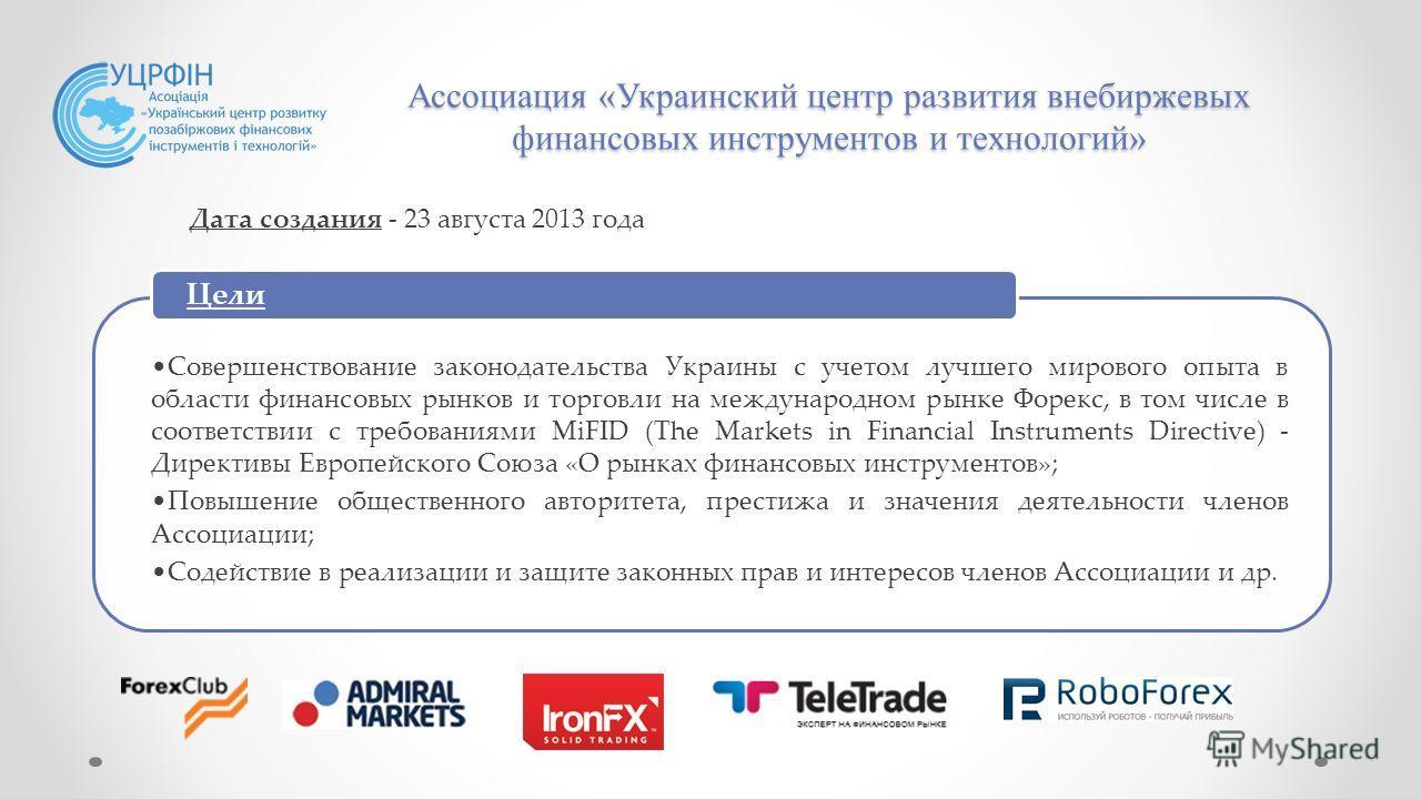 Совершенствование законодательства Украины с учетом лучшего мирового опыта в области финансовых рынков и торговли на международном рынке Форекс, в том числе в соответствии с требованиями MiFID (The Markets in Financial Instruments Directive) - Директ