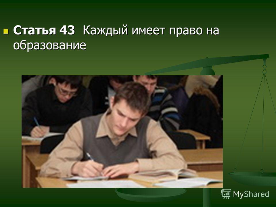 Статья 43 Каждый имеет право на образование Статья 43 Каждый имеет право на образование