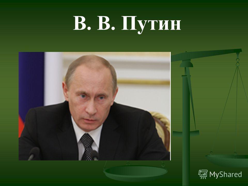 В. В. Путин