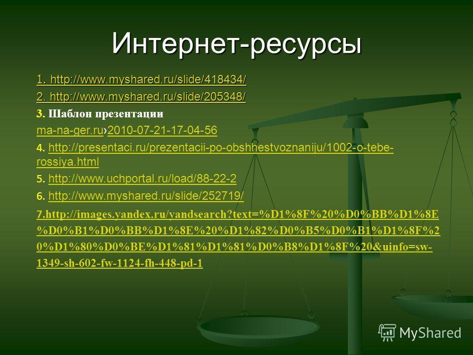 1. http://www.myshared.ru/slide/418434/ 1. http://www.myshared.ru/slide/418434/ 2. http://www.myshared.ru/slide/205348/ 2. http://www.myshared.ru/slide/205348/ 3. Шаблон презентации ma-na-ger.ruma-na-ger.ru2010-07-21-17-04-562010-07-21-17-04-56 4. ht