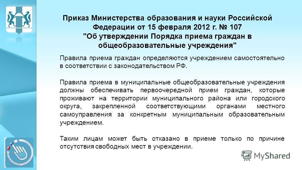 Приказ Министерства образования и науки Российской Федерации от 15 февраля 2012 г. 107