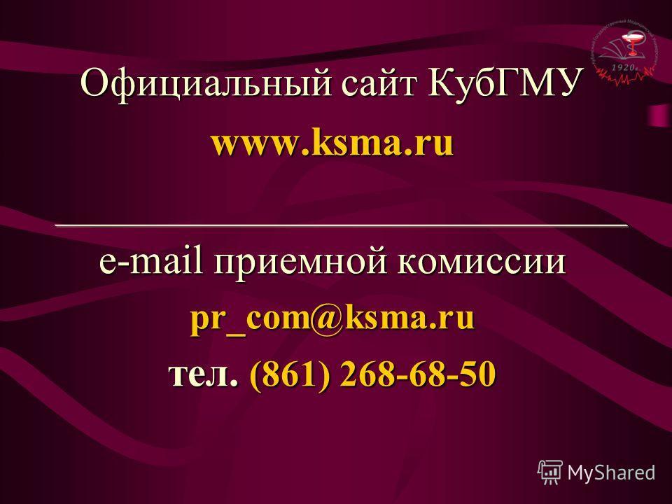 Официальный сайт КубГМУ www.ksma.ru e-mail приемной комиссии pr_com@ksma.ru тел. (861) 268-68-50