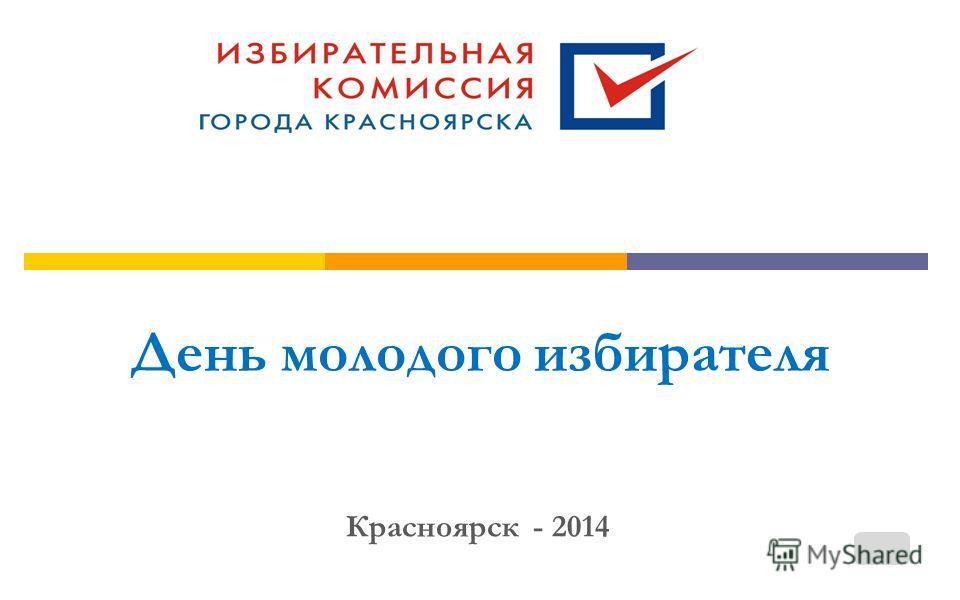 День молодого избирателя Красноярск - 2014